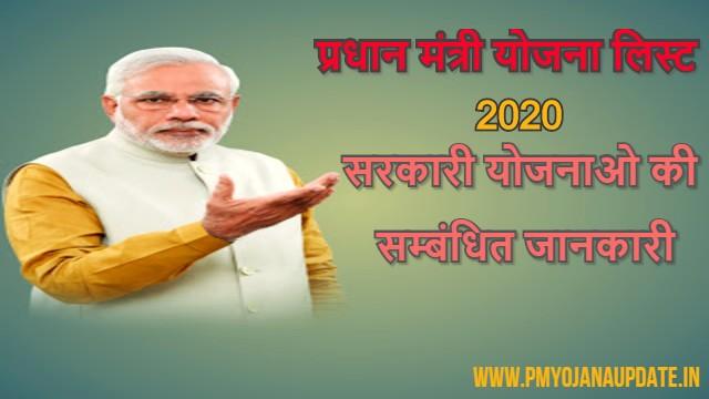 pradhan-mantri-yojana-List-2020