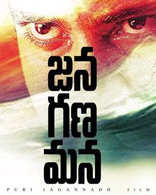 Mahesh Babu next upcoming telugu movie Jana Gana Mana first look, Poster of download first look Poster, release date 2017