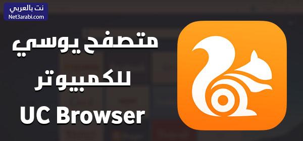 تنزيل برنامج UC Browser للكمبيوتر