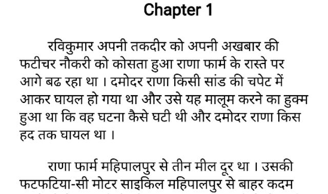 Khuni Haveli Hindi PDF Download Free