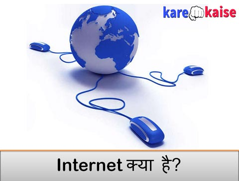 internet-kya-hai-in-hindi