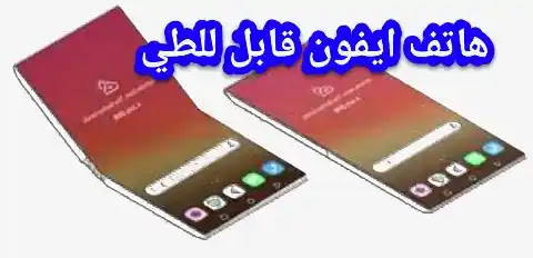 أهم التسريبات حول هاتف iPhone القابل للطي و هاتف سامسونج Galaxy S21