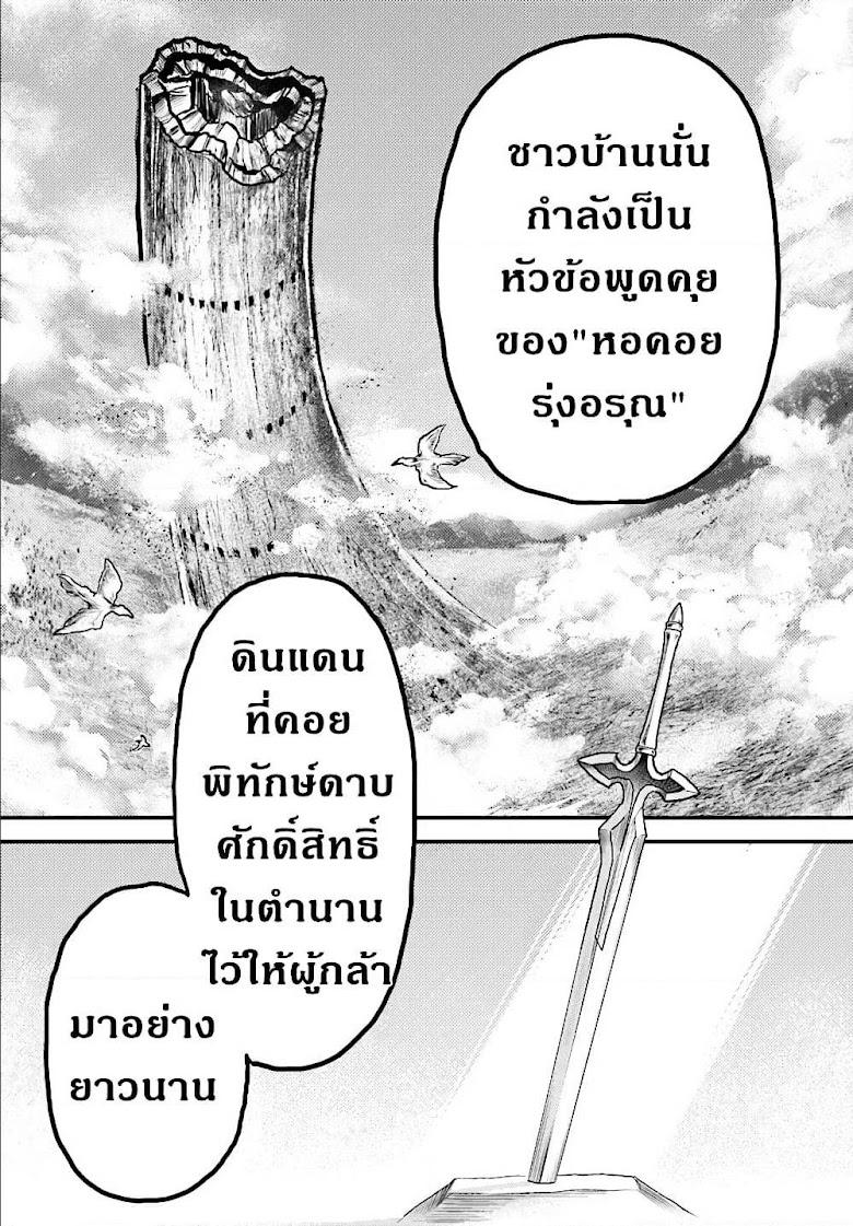 Murabito desu ga Nani ka? - หน้า 32