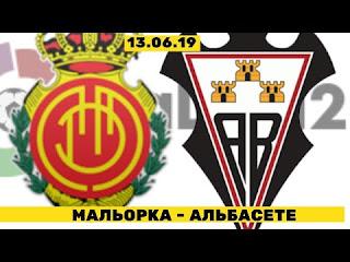 Мальорка – Альбасете смотреть онлайн бесплатно 13 июня 2019 прямая трансляция в 22:00 МСК.