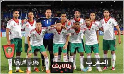 مشاهدة مباراة المغرب وجنوب افريقيا اليوم بث مباشر فى كأس امم افريقيا