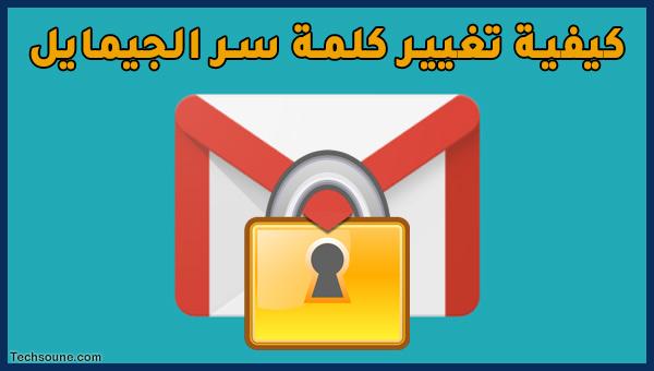 كيفية تغيير كلمة المرور Gmail (كلمة سر حساب Google)