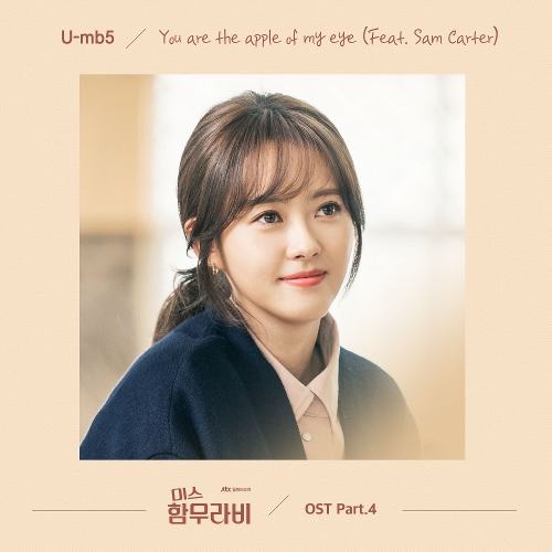 U-Mb5 – Miss Hammurabi OST Part.4