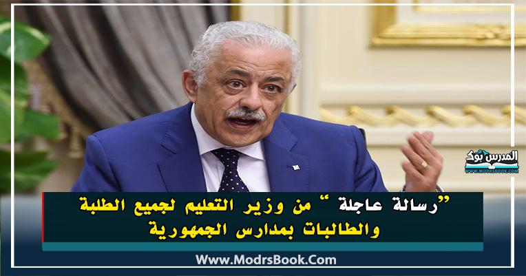 رسالة عاجلة من وزير التعليم لجميع الطلبة والطالبات بمدارس الجمهورية