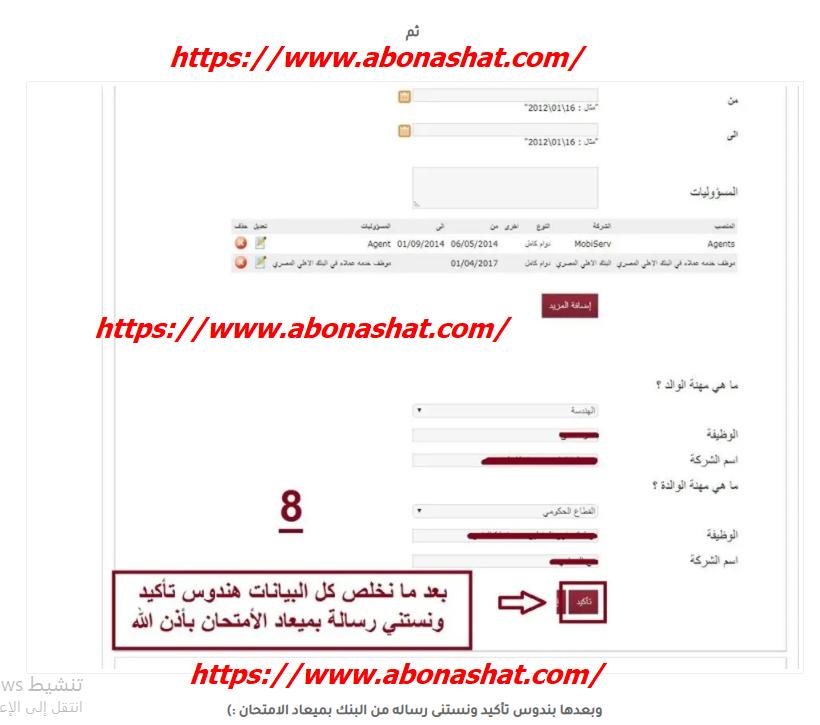 كيفية التقديم فى وظائف بنك مصر 2020 والشروط المطلوبة طريقة التقديم على وظائف بنك مصر  2020