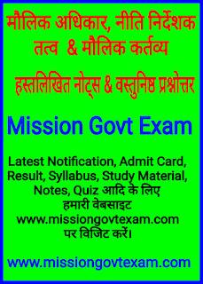 Molik adhikar, molik kartavy, and niti nirdeshak ttv notes and objective questions