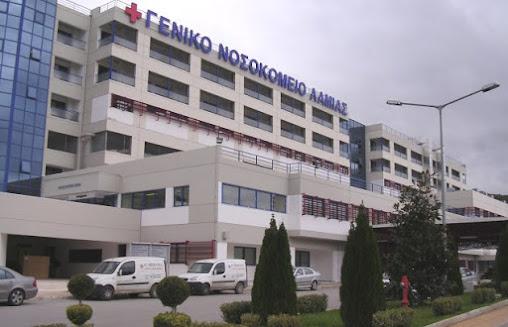 Δύο νέα κρούσματα κορωνοϊού στο Νοσοκομείο Λαμίας