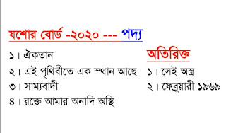 Hsc 2020 Bangla Suggetion And Quation joshore board  |Hsc Bangla 1st Paper Suggetion 2020