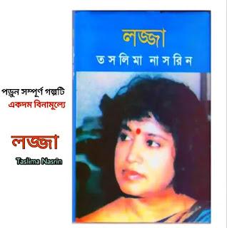 Lojja By Taslima Nasrin (লজ্জা পর্ব - 3) Lajja PDF