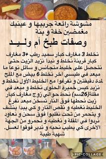 Halawiat om walid makteba 2020 74