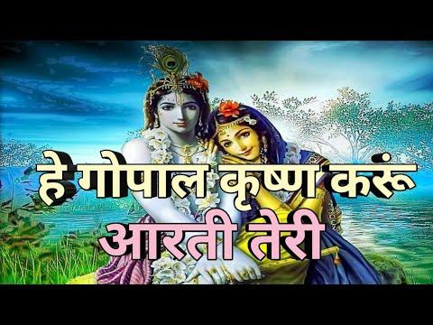 Hey gopal krishna karu aarti teri krishna song Lyrics -sath nibhana sathiya - Anuradha Paudwal Lyrics