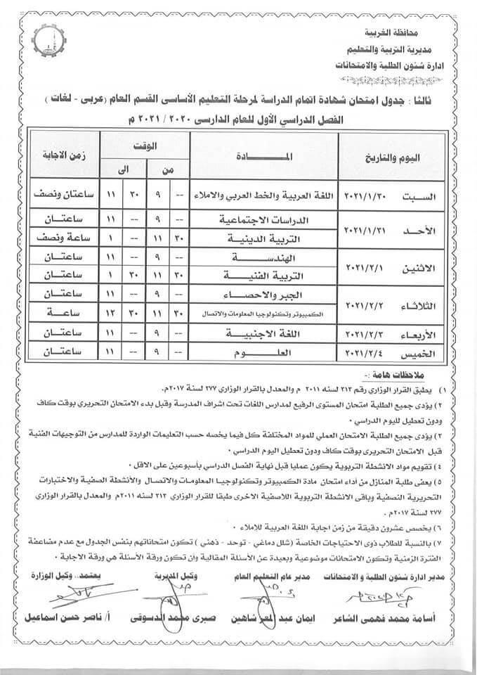 جدول إمتحانات الصف الثالث الإعدادي 2021 ترم أول محافظة الغربية