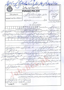 Punjab Police Jobs 2020 Application Form Download / How to Apply?