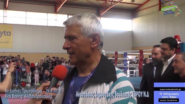 Ο ΑΝΑΣΤΑΣΙΟΣ ΔΗΜΟΣΧΑΚΗΣ ΣΤΟ ΔΙΕΘΝΕΣ ΠΡΩΤΑΘΛΗΜΑ  Kick Boxing (ΒΙΝΤΕΟ)