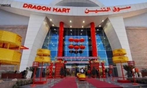 سوق التنين  ( سوق الصيني  )  في دبي