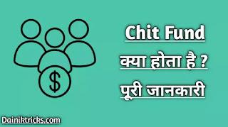 Chit Fund क्या होता है ? यह कैसे काम करता है ?