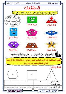 اول مذكرة رياضيات للصف الثاني الابتدائي الترم الاول