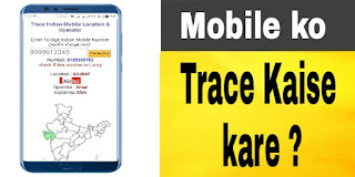 Mobile ko trace kaise kare