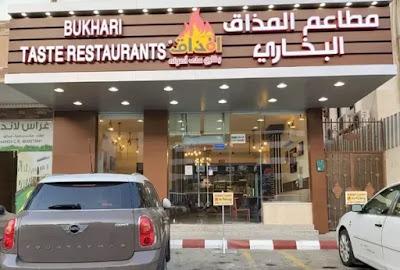مطعم المذاق البخاري جدة | المنيو الجديد ورقم الهاتف والعنوان
