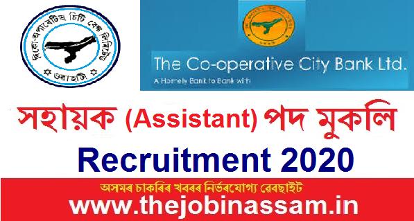 The Cooperative City Bank, Guwahati Recruitment 2020