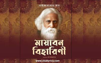 Mayabono-Biharini-Horini-Lyrics