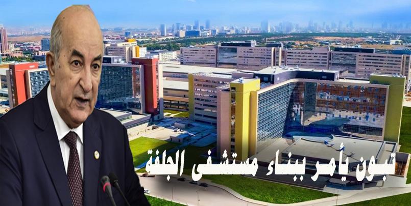 بناء مستشفى بالجلفة