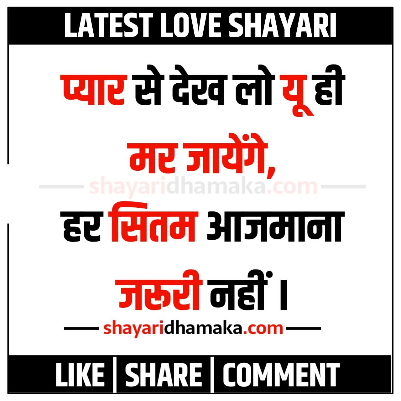 प्यार से देख लो यू ही मर जायेंगे - Latest Love Shayari