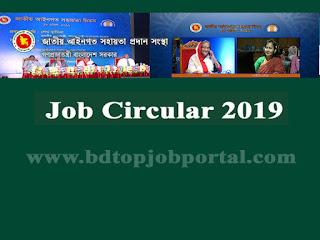 NLASO Job Circular 2019