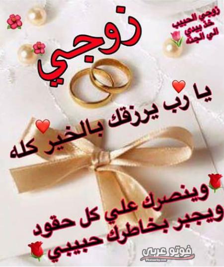 صور عن زوجى 2020 أحلى صور عن الزوج مصراوى الشامل