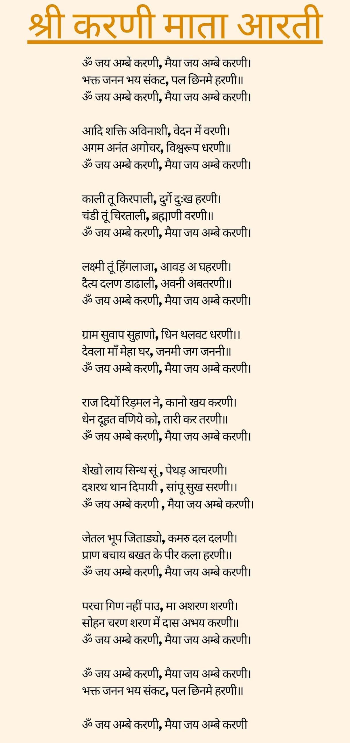 shri karni mata aarti in Hindi
