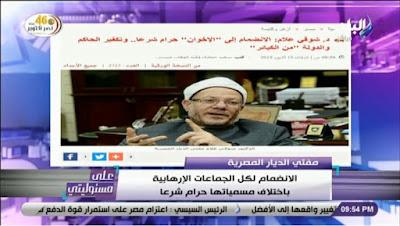 احمد موسى, مفتى الديار المصرية, الانضمام الى الاخوان, حرام شرعا, الاخوان المسلمين,