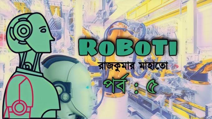 কল্পবিজ্ঞানের কাহিনী - RoBoTi - পর্বঃ ৫