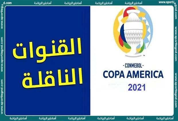 جميع ترددات القنوات المفتوحة الناقلة لمباريات بطولة كوبا أمريكا 2021