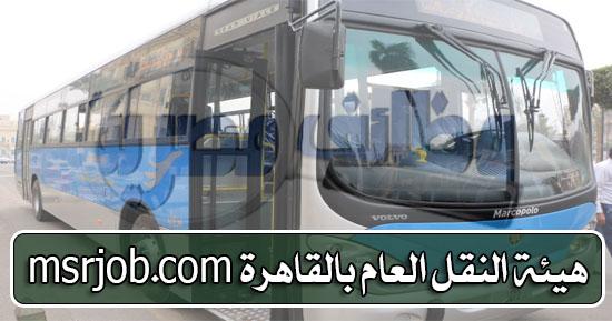 وظائف هيئة النقل العام بالقاهرة - اعلان رقم (1) لسنة 2017 خارجى