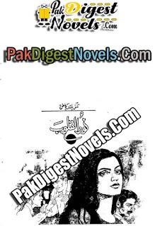 Noor Ul Quloob Complete Novel By Tanzeela Riaz