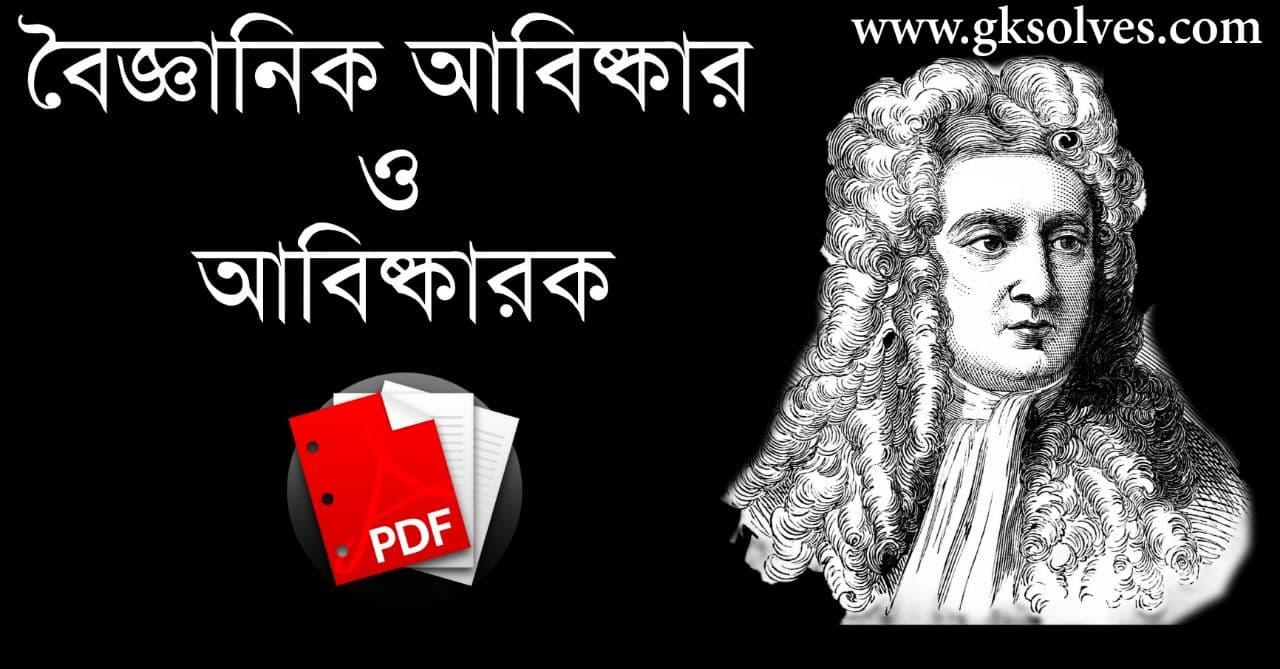 বৈজ্ঞানিক আবিষ্কার ও আবিষ্কারক PDF: Scientific Discovery and Discoverer PDF In Bengali