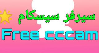 cccam server,free cccam,cccam free,free cccam server,سيرفر سيسكام مجاني,cccam,cccam server free,hd cccam server,fast cccam server,cccam free server,free cccam server full,cccam free server c line,best free cccam server,free cccam servers,free cline cccam 12 months,free cccam server hd 2020,cccam free 1 year 2020,cccam 2020,free server,free cccam server dish tv hd 2020,server cccam,mgcam free, himosat free server cccam full hd,freecline,osn free cline,iptv,Cccamserver,Cccam server,free_ccam_server,vu+, dreambox, enigma2,linux,FREECCCAM FREE CCCAM,Himosat,free iptv,iptv free,
