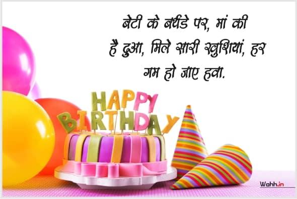 birthday Shayari for daughter In Hindi