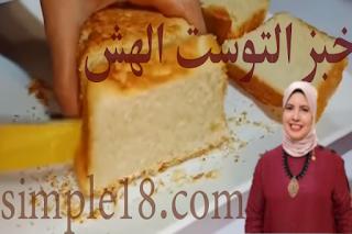 طريقة عمل خبز التوست الهش للشيف فاطمة ابو حاتي