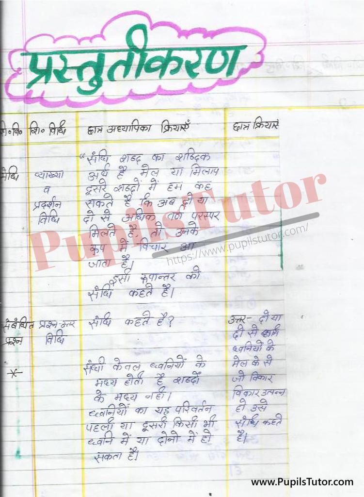 Hindi ki Mega Teaching Aur Real School Teaching and Practice Path Yojana on Sandhi kaksha 4 se 8 tak  k liye
