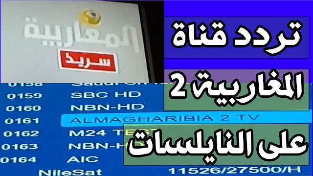 التردد الجديد لقناة المغاربية 2 على النايلسات أحدث تردد على نيلسات Fréquence AlMagharibia2 Nilesat