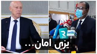 المشيشي في عيد الاستقلال : لقيس سعيد يزي امان... يزينا ما عطلنا بعضنا....