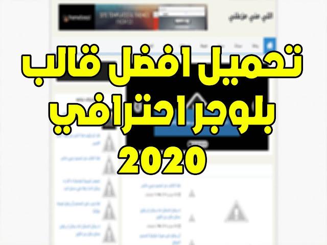 تحميل افضل قالب بلوجر احترافي 2020