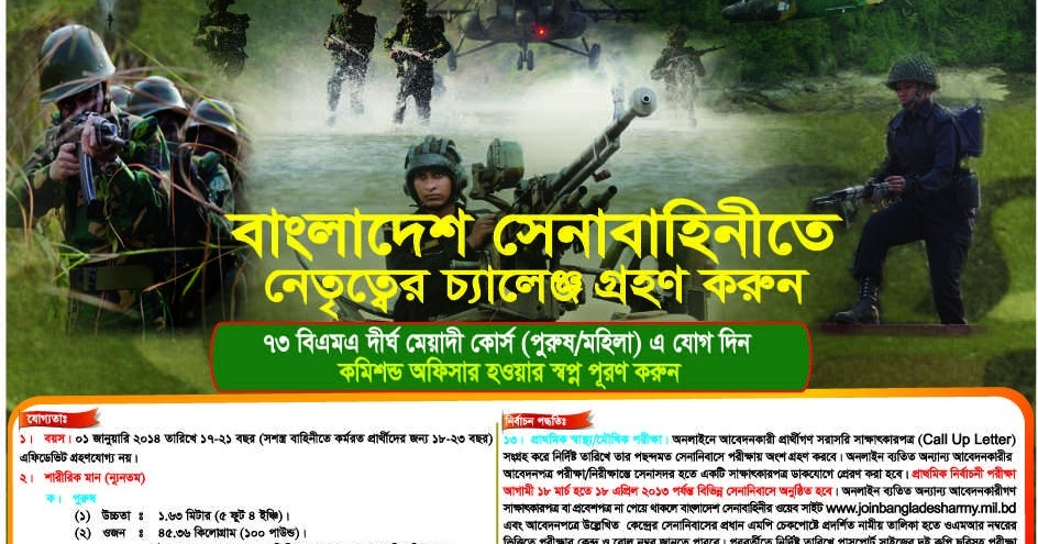 Join+desh+Army+73+BMA+Long+Course Online Form Fill Up Job From Home on