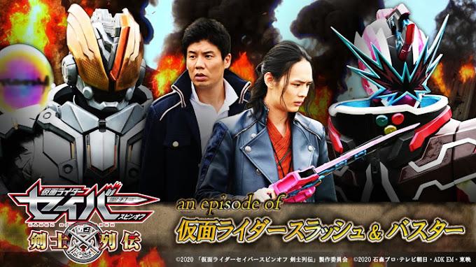 Kamen Rider Saber Spin-off: Swordsman Chronicles 1 Subtitle Indonesia