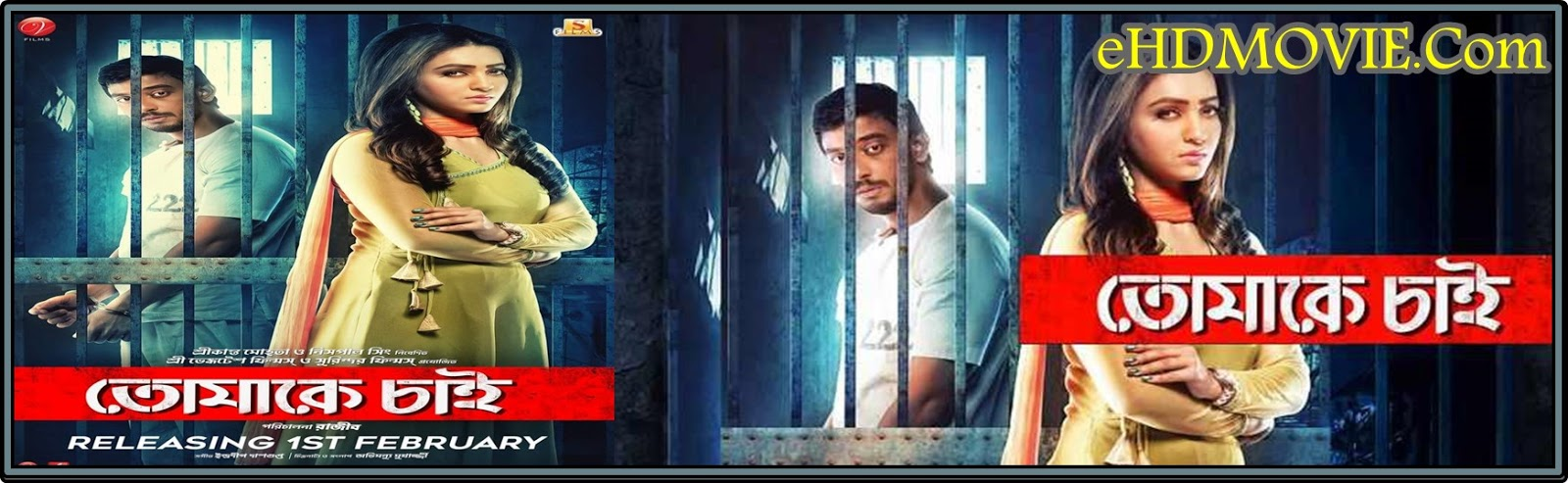 Tomake Chai 2017 Bengali Full Movie Original 480p - 720p ORG WEB-DL 450MB - 1.6GB